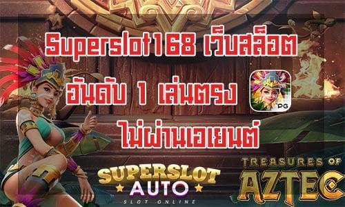 Superslot168 เว็บซุปเปอร์สล็อตอันดับ 1 เว็บตรงไม่ผ่านเอเยนต์