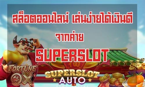 สล็อตออนไลน์ เล่นง่ายได้เงินดี จากค่าย SUPERSLOT