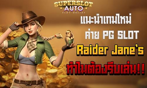 สล็อต Raider Jane's Crypt of Fortune