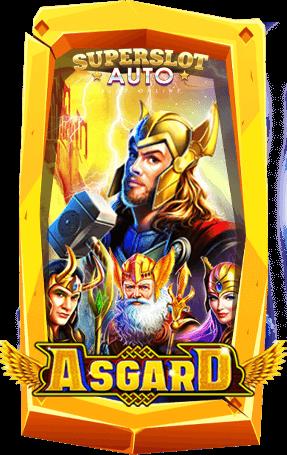 สล็อต Asgard