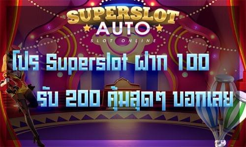 โปร Superslot ฝาก 100 รับ 200 คุ้มสุดๆ บอกเลย