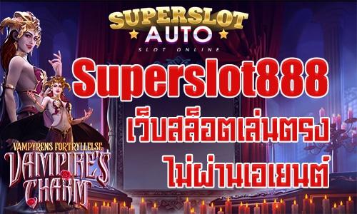 Superslot888 เว็บสล็อตออนไลน์ เล่นตรง ไม่ต้องผ่านเอเยนต์ พร้อมเครดิตฟรีเพียบ
