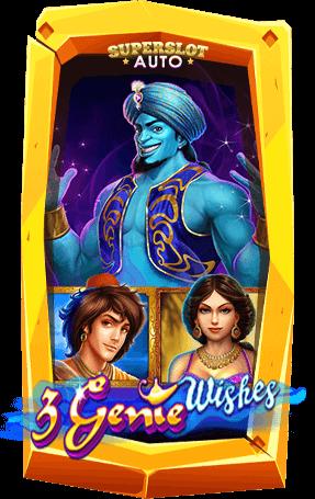 สล็อต 3 Genie Wishes