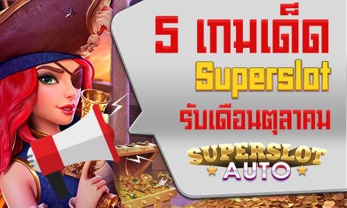 5 เกมเด็ด Superslot รับเดือนตุลาคม